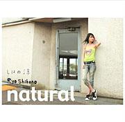 しほの涼ファーストアルバム「natural」