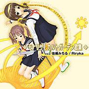 モナリザ カルトガーデン歌集 (vocal 佳織みちる/Riryka)