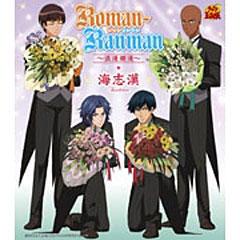 海志漢「Roman Ranman〜浪漫爛漫〜」