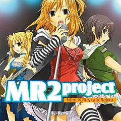 片霧烈火・Riryka・Mint / MR2プロジェクト