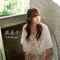 PlayStation2「薄桜鬼 黎明録」 オープニングテーマ収録シングル「風遙か」