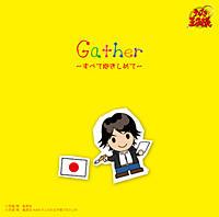 TVアニメ「テニスの王子様」「Gather〜すべて抱きしめて〜」Various Artists