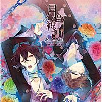 Playstationポータブル 「月華繚乱ROMANCE」オリジナルサウンドトラック
