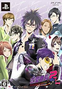 Playstationポータブル 「恋愛番長2 MidnightLesson!!!」オープニング曲