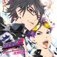 Playstationポータブル 「恋愛番長2 MidnightLesson!!!」