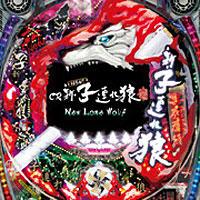 「CR新・子連れ狼〜NewLoneWolf〜」