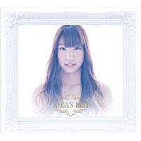 「AIKA'S BEST」吉岡亜衣加ベストアルバム