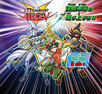 TVアニメ「遊☆戯☆王ARC-V」EDテーマ曲「One Step」