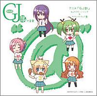 TVアニメ「GJ部」グッジョぶの音楽