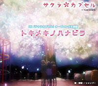 OVA『サクラカプセル』 オープニング主題歌「トキメキノハナビラ」