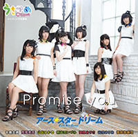 TVアニメ「うさかめ」エンディング主題歌収録シングル「Promise you」