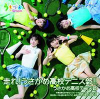 TVアニメ「うさかめ」オープニング主題歌収録シングル「走れ! うさかめ高校テニス部! ! 」