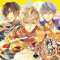 『イケメン戦国◆時をかける恋』キャラクターソング&ドラマCD 第二弾