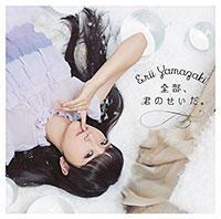 山崎エリイ 1stアルバム『全部、君のせいだ。』