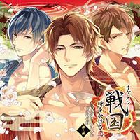 『イケメン戦国◆時をかける恋』キャラクターソング&ドラマCD 第三弾