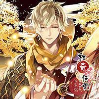 「和奇伝愛 〜六ノ巻 巫〜」主題歌「薫り語り」