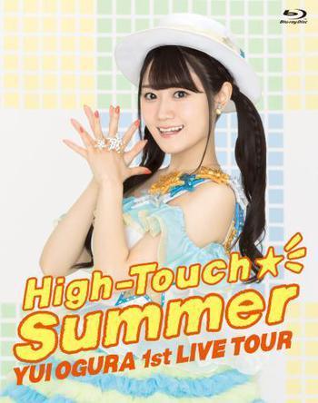 小倉 唯LIVE BD&DVD「High-Touch☆Summer」