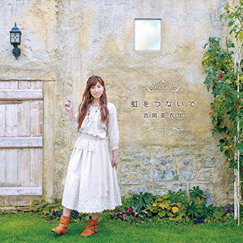 「虹をつないで」アーティスト:吉岡亜衣加