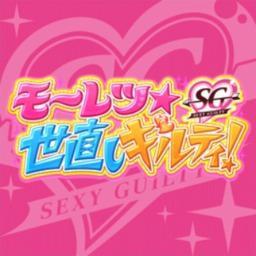 「アイドルマスター シンデレラガールズ スターライトステージ」新曲「モーレツ★世直しギルティ!」