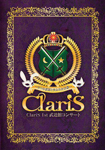 ClariS 1st 武道館コンサート〜2つの仮面と失われた太陽〜