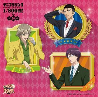 TVアニメ「新テニスの王子様」テニプリソング1800曲!(はっぴゃくぶんのオンリーワン)-梅(Vai)-
