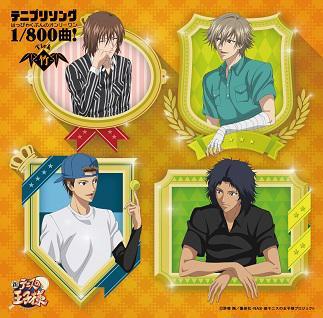 TVアニメ「新テニスの王子様」テニプリソング1800曲!(はっぴゃくぶんのオンリーワン)-竹(Tick)-