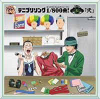 TVアニメ「新テニスの王子様」テニプリソング1/800曲!(はっぴゃくぶんのオンリーワン)-竹(Tick)-「弐」