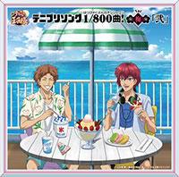 TVアニメ「新テニスの王子様」テニプリソング1/800曲!(はっぴゃくぶんのオンリーワン)-梅(Vai)-「弐」