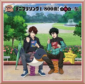 TVアニメ「新テニスの王子様」テニプリソング1/800曲!(はっぴゃくぶんのオンリーワン)-梅(Vai)-「参」