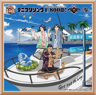 TVアニメ「新テニスの王子様」テニプリソング1/800曲!(はっぴゃくぶんのオンリーワン)-竹(Tick)-「参」