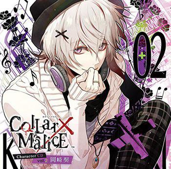 Collar×Malice Character CD  vol.2 岡崎 契(CV.梶 裕貴)
