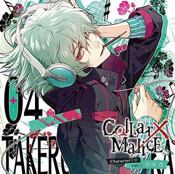 Collar×Malice Character CD  vol.4 笹塚 尊(CV.浪川大輔)