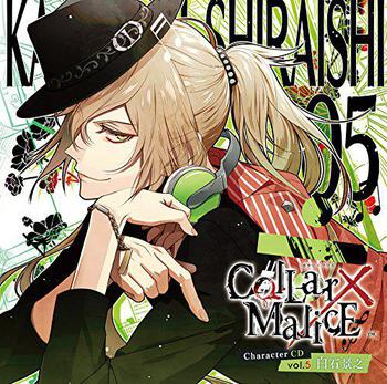 Collar×Malice Character CD  vol.5 白石景之(CV.木村良平)