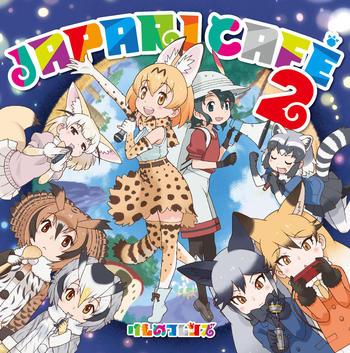 TVアニメ『けものフレンズ』キャラクターソングアルバム第2弾「Japari Cafe2」