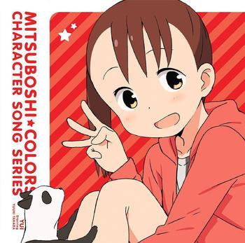 TVアニメ『三ツ星カラーズ』キャラクターソングシリーズ01 結衣