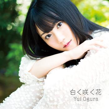 小倉唯 8th Single「白く咲く花」