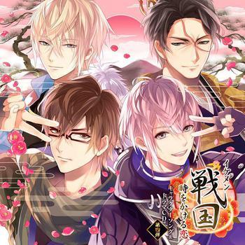 『イケメン戦国◆時をかける恋』キャラクターソング&ドラマCD 第四弾