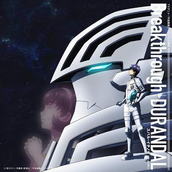 TVアニメ『宇宙戦艦ティラミス』オープニングテーマ「breakthrough」