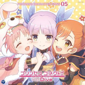 プリンセスコネクト!Re:DivePRICONNE CHARACTER SONG 05
