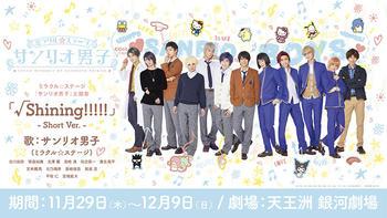 ミラクル☆ステージ『サンリオ男子』主題歌「√Shining!!!!!(ルートシャイニング)」