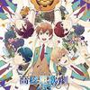 「スタミュ」(高校星歌劇)OVA「スタミュ in ハロウィン」OP主題歌『ホリゾント』