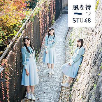 STU48 2ndシングル「風を待つ」共通カップリング全員楽曲「出航」