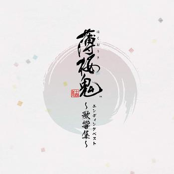 ゲーム「薄桜鬼」 エンディングベスト ~歌響集~