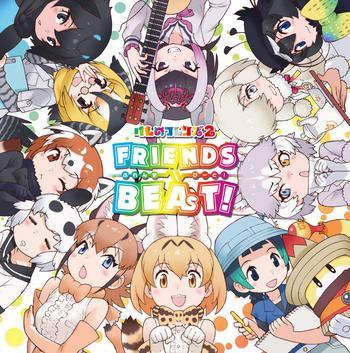 TVアニメ「けものフレンズ2」ドラマ&キャラクターソングアルバム「フレンズビート!」