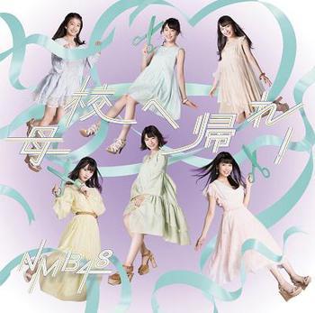 NMB48 21stシングル『母校へ帰れ!』劇場盤
