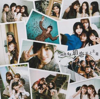 NMB48 22ndシングル『初恋至上主義』Type-C
