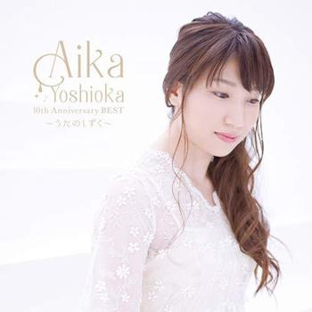 AIKA YOSHIOKA 10th Anniversary BEST ~うたのしずく~