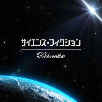 『SHOW BY ROCK!!』NEW SONGトライクロニカ「サイエンス・フィクション」