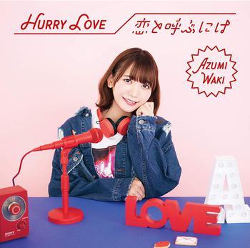 和氣あず未2nd Single「Hurry Love/恋と呼ぶには」