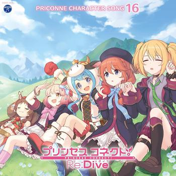 プリンセスコネクト!Re:Dive PRICONNE CHARACTER SONG 16